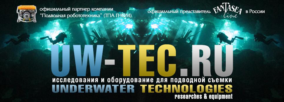 UW-Tec.ru, Copyright 2012-2018