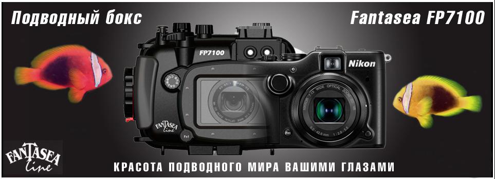 Бокс для Nikon P7100
